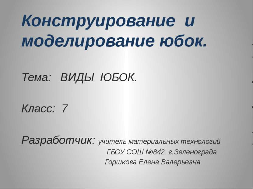 Конструирование и моделирование юбок. Тема: ВИДЫ ЮБОК. Класс: 7 Разработчик: ...