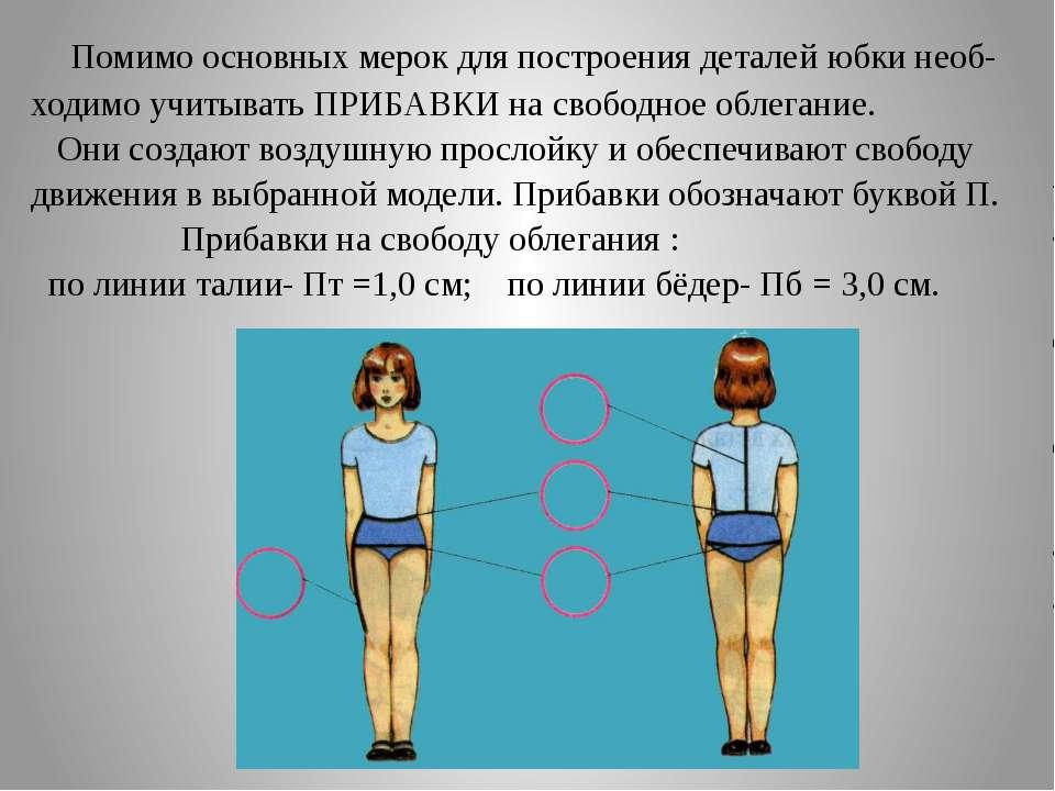 Помимо основных мерок для построения деталей юбки необ- ходимо учитывать ПРИБ...