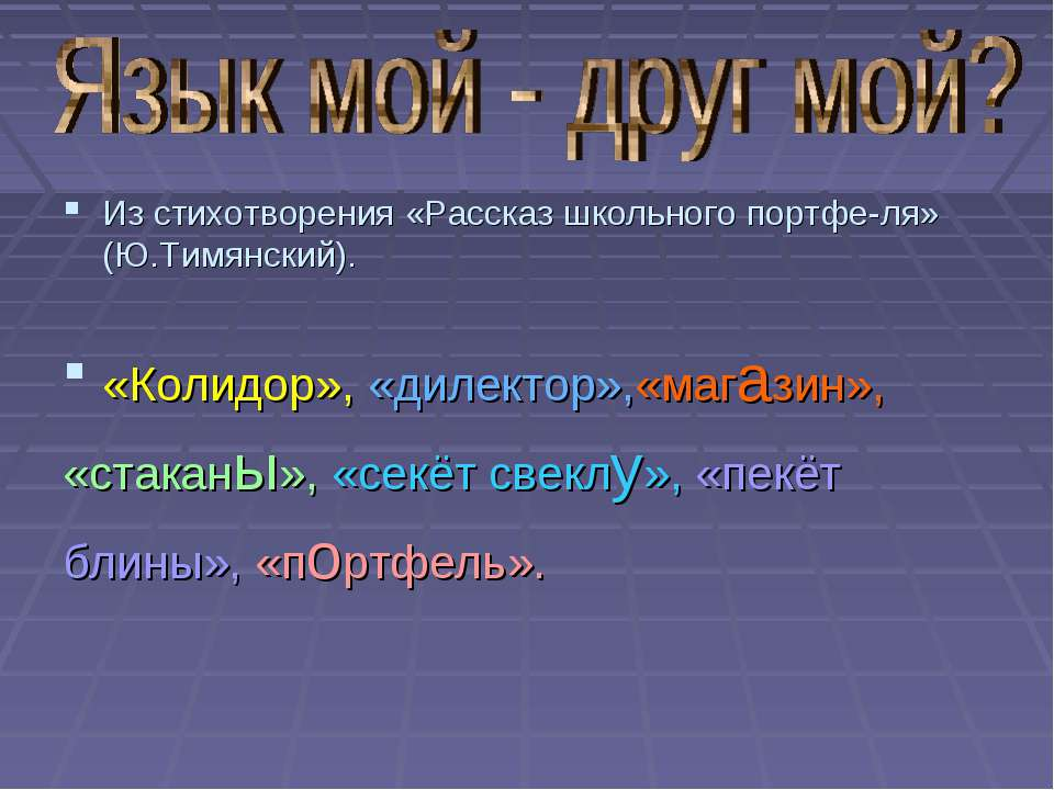 Из стихотворения «Рассказ школьного портфе-ля» (Ю.Тимянский). «Колидор», «дил...