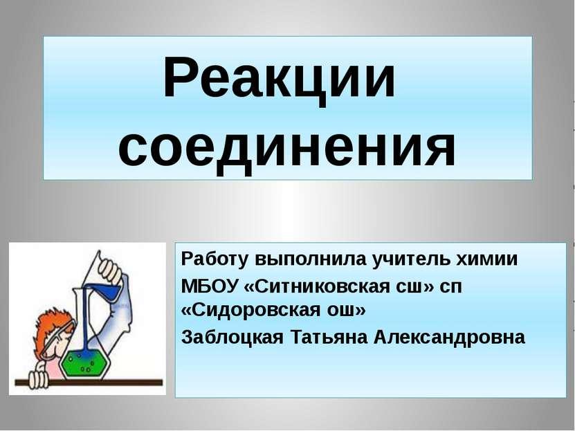 Реакции соединения Работу выполнила учитель химии МБОУ «Ситниковская сш» сп «...