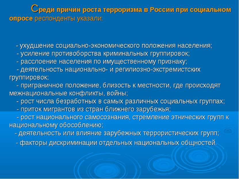 Среди причин роста терроризма в России при социальном опросе респонденты указ...