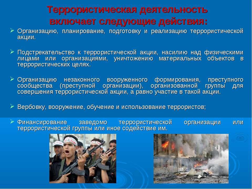 Террористическая деятельность включает следующие действия: Организацию, плани...