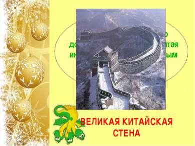 Какую самую известную достопримечательность Китая иногда называют «Каменным д...