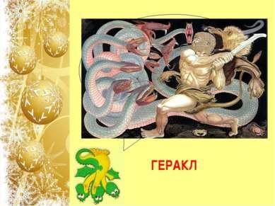 Кто победил девятиглавую Гидру – дракона из древнегреческих мифов? ГЕРАКЛ