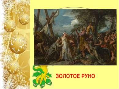 Что охранял дракон в древнегреческом мифе о путешествии аргонавтов? ЗОЛОТОЕ РУНО