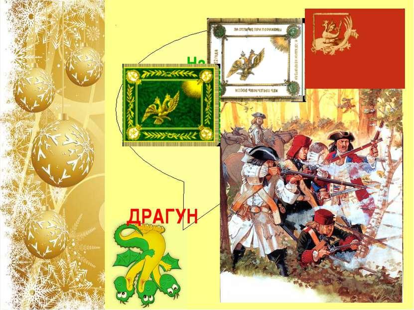 На знаменах каких полков русской армии присутствовало изображение дракона? ДР...
