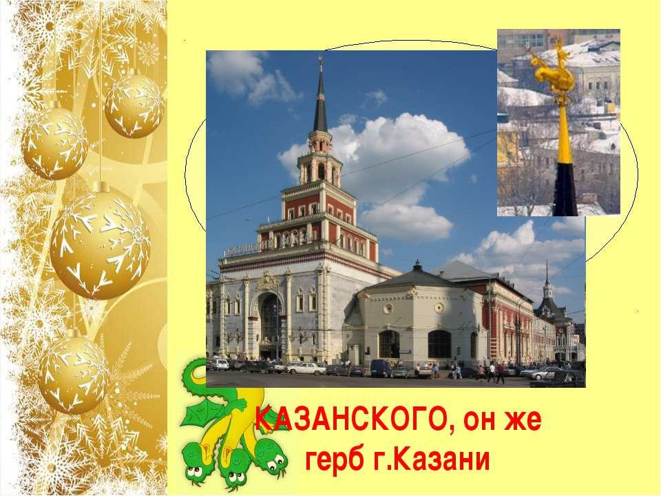 Шпиль какого московского вокзала венчает дракон: Киевского, Казанского или Яр...