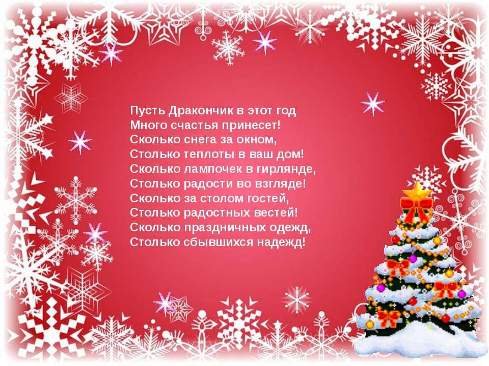 Пусть Дракончик в этот год Много счастья принесет! Сколько снега за окном, Ст...