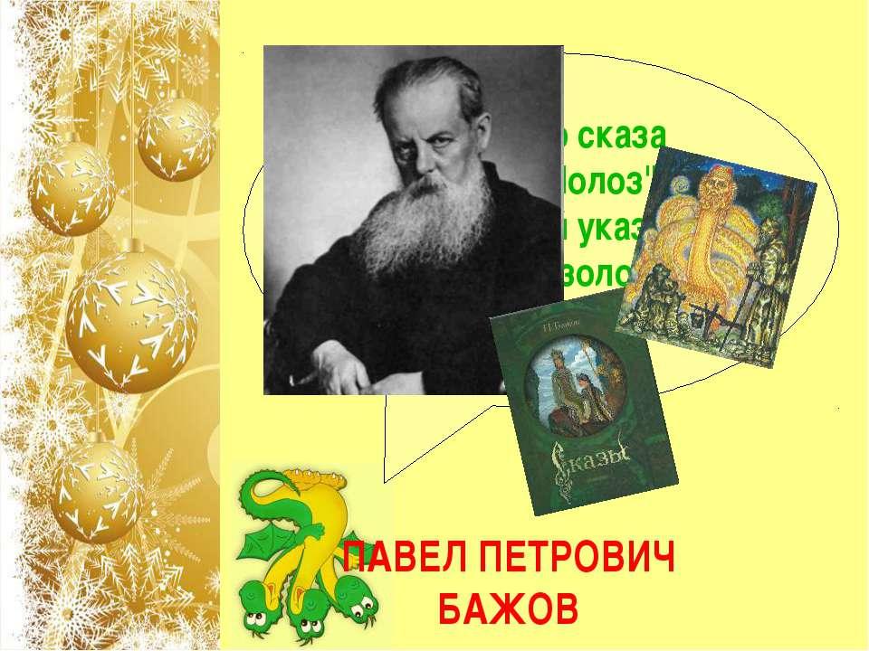 """Кто автор сказа """"Великий Полоз"""", в котором Змей указывал, где лежит золото? П..."""