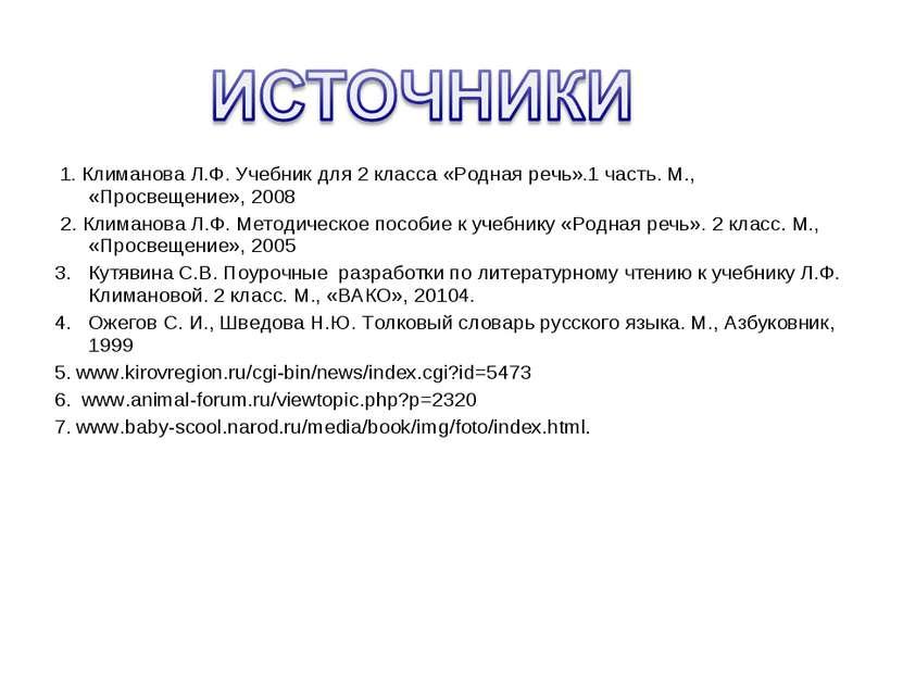 1. Климанова Л.Ф. Учебник для 2 класса «Родная речь».1 часть. М., «Просвещени...