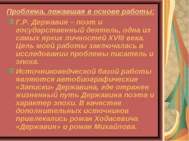Проблема, лежавшая в основе работы: Г.Р. Державин – поэт и государственный де...