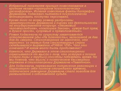 Избранный писателем принцип повествования в критике назван «принципом психоло...