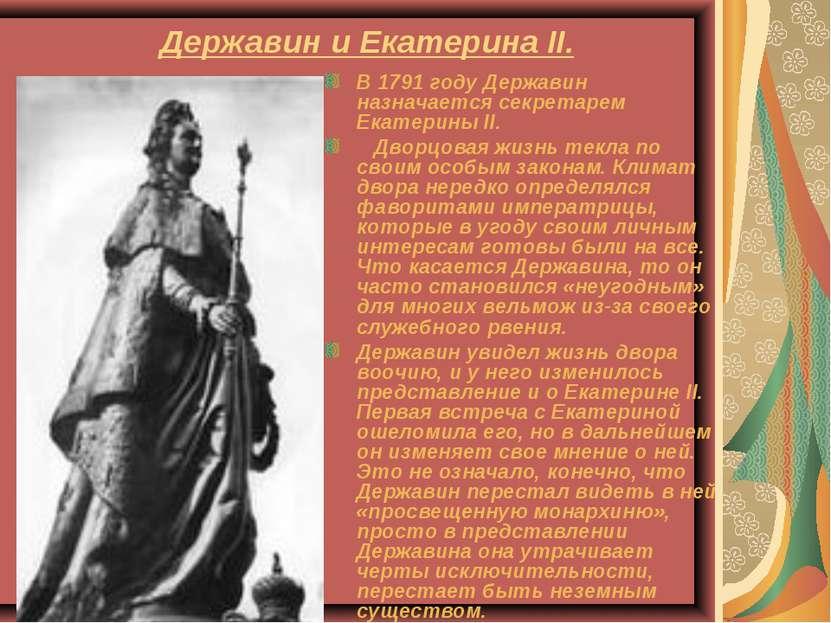 Державин и Екатерина II. В 1791 году Державин назначается секретарем Екатерин...