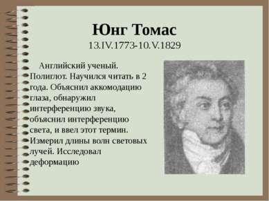 Араго Доменик Франсуа (26.II.1786-2.X.1853) Французский физик и политический ...