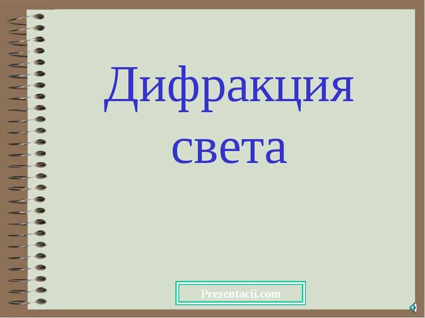 Дифракция света Prezentacii.com