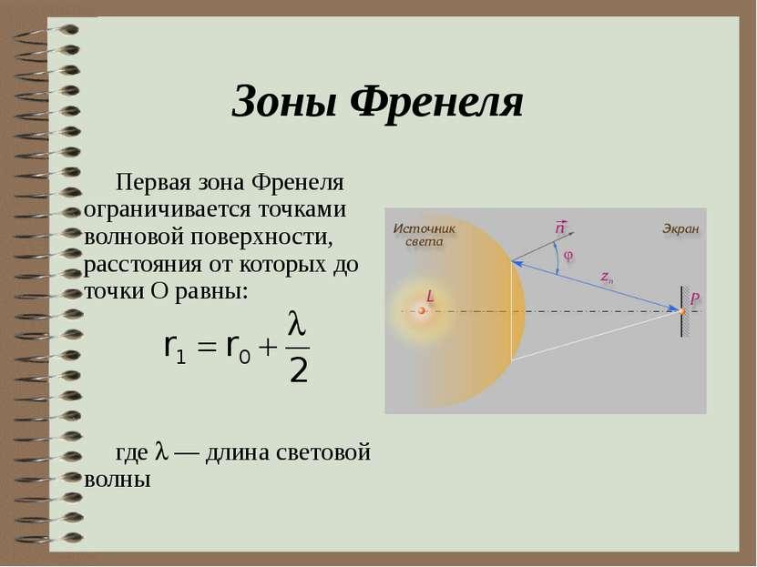 Зоны Френеля Первая зона Френеля ограничивается точками волновой поверхности,...