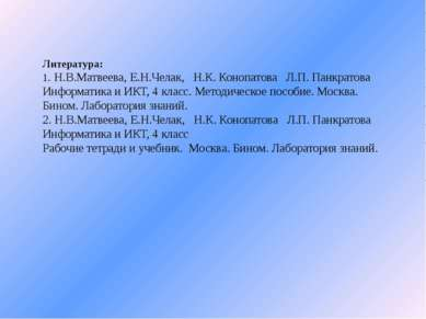 Литература: 1. Н.В.Матвеева, Е.Н.Челак, Н.К. Конопатова Л.П. Панкратова Инфор...