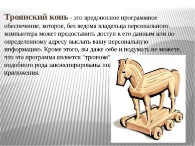 Троянский конь- это вредоносное программное обеспечение, которое, без ведома...
