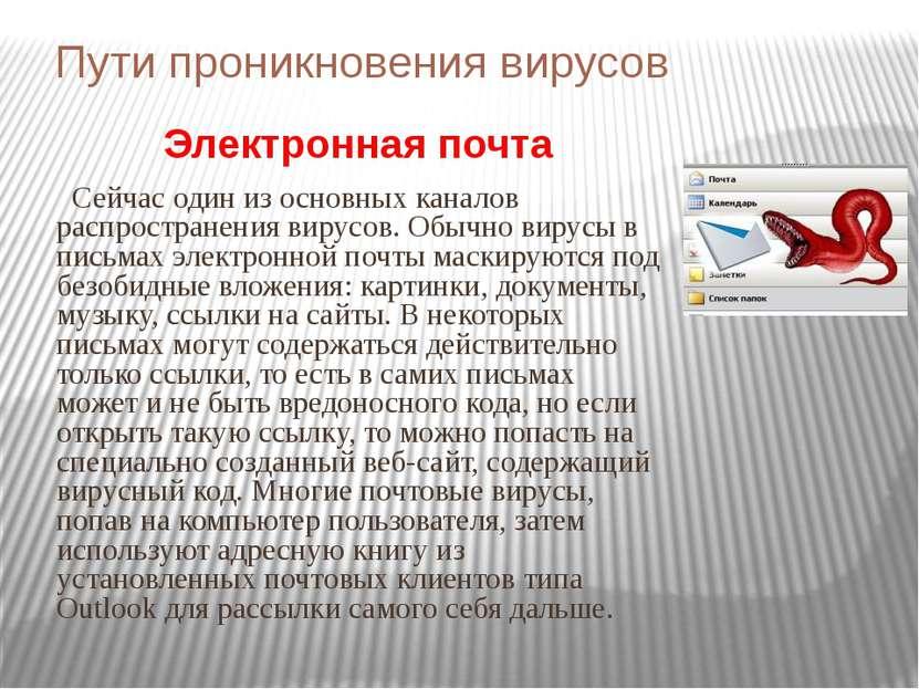 Пути проникновения вирусов Электронная почта Сейчас один из основных каналов ...
