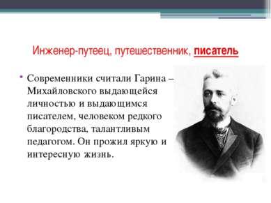 Инженер-путеец, путешественник, писатель Современники считали Гарина – Михайл...