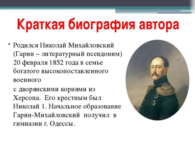 Краткая биография автора Родился Николай Михайловский (Гарин – литературный п...