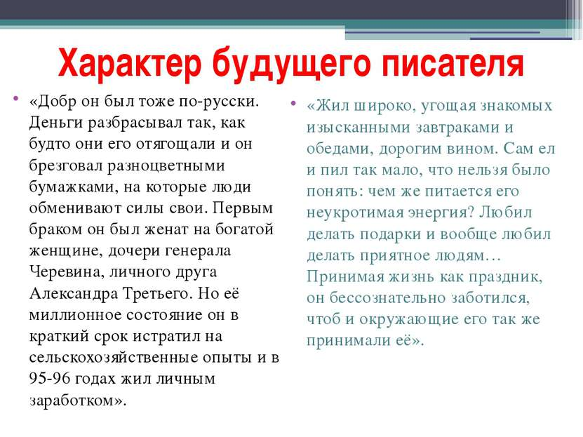 Характер будущего писателя «Добр он был тоже по-русски. Деньги разбрасывал та...