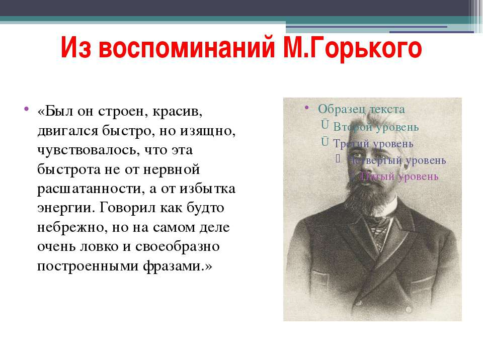 Из воспоминаний М.Горького «Был он строен, красив, двигался быстро, но изящно...