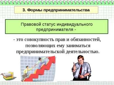 Правовой статус индивидуального предпринимателя - - это совокупность прав и о...
