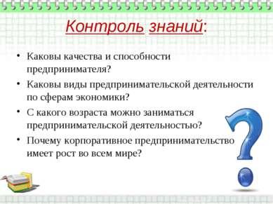 Контроль знаний: Каковы качества и способности предпринимателя? Каковы виды п...