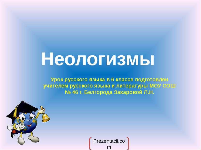 Неологизмы Урок русского языка в 6 классе подготовлен учителем русского языка...