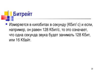 Битрейт Измеряется в килобитах в секунду (Кбит/ с) и если, например, он равен...