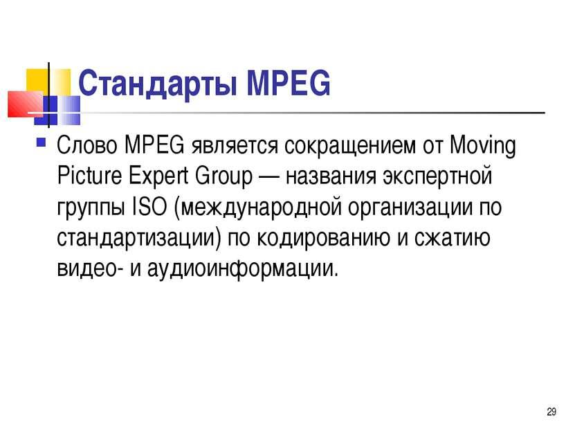 Стандарты МРЕG Слово МРЕG является сокращением от Moving Picture Expert Group...