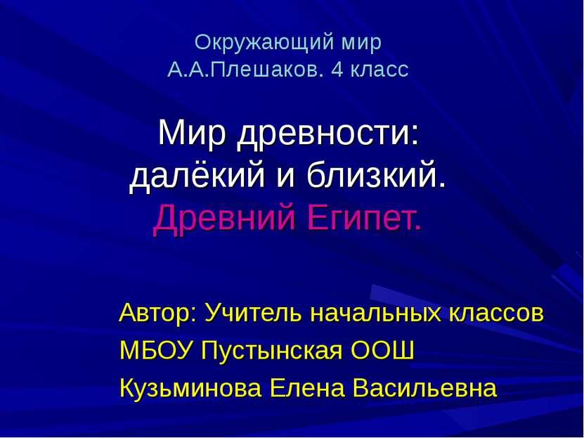Окружающий мир А.А.Плешаков. 4 класс Мир древности: далёкий и близкий. Древни...