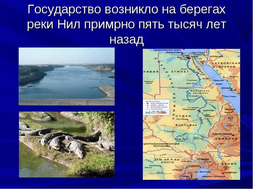 Государство возникло на берегах реки Нил примрно пять тысяч лет назад