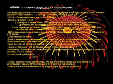 ХИМИЯ - это наука о веществах и их превращениях. все вещества состоят из мель...