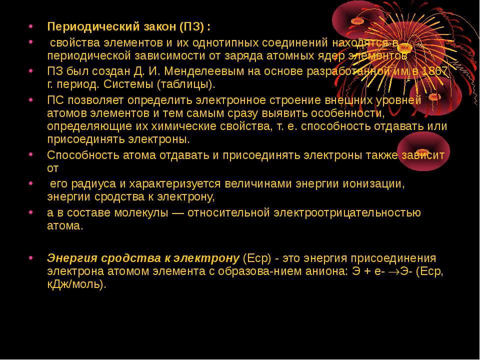 Периодический закон (ПЗ) : свойства элементов и их однотипных соединений нахо...