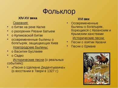 Фольклор Сказания: о битве на реке Калке о разорении Рязани Батыем о Куликовс...