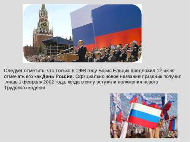 Следует отметить, что только в 1998 году Борис Ельцин предложил 12 июня отмеч...
