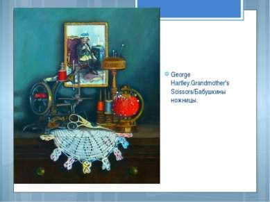 George Hartley.Grandmother's Scissors/Бабушкины ножницы.