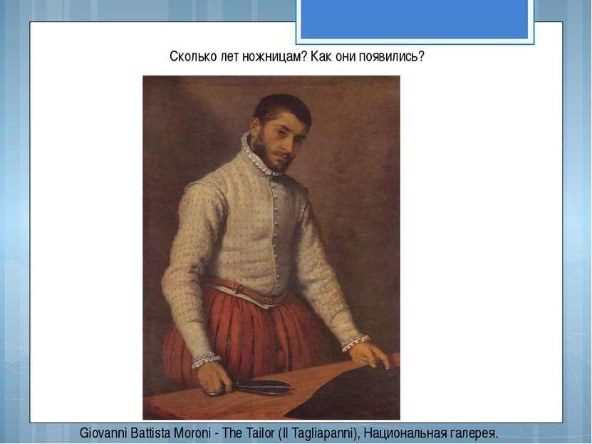 Giovanni Battista Moroni - The Tailor (Il Tagliapanni), Национальная галерея....