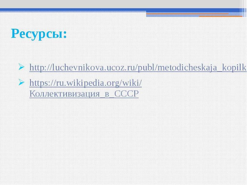 Ресурсы: http://luchevnikova.ucoz.ru/publ/metodicheskaja_kopilka/prepodavanie...