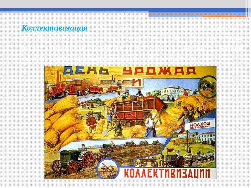 Коллективизация — это политика насильственного преобразования с/х в СССР в ко...