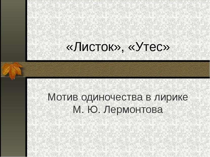 Мотив одиночества в лирике М. Ю. Лермонтова «Листок», «Утес»