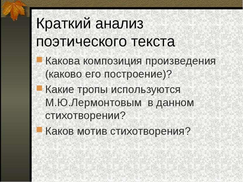 Краткий анализ поэтического текста Какова композиция произведения (каково его...