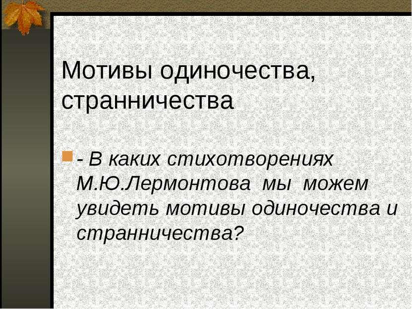 - В каких стихотворениях М.Ю.Лермонтова мы можем увидеть мотивы одиночества и...