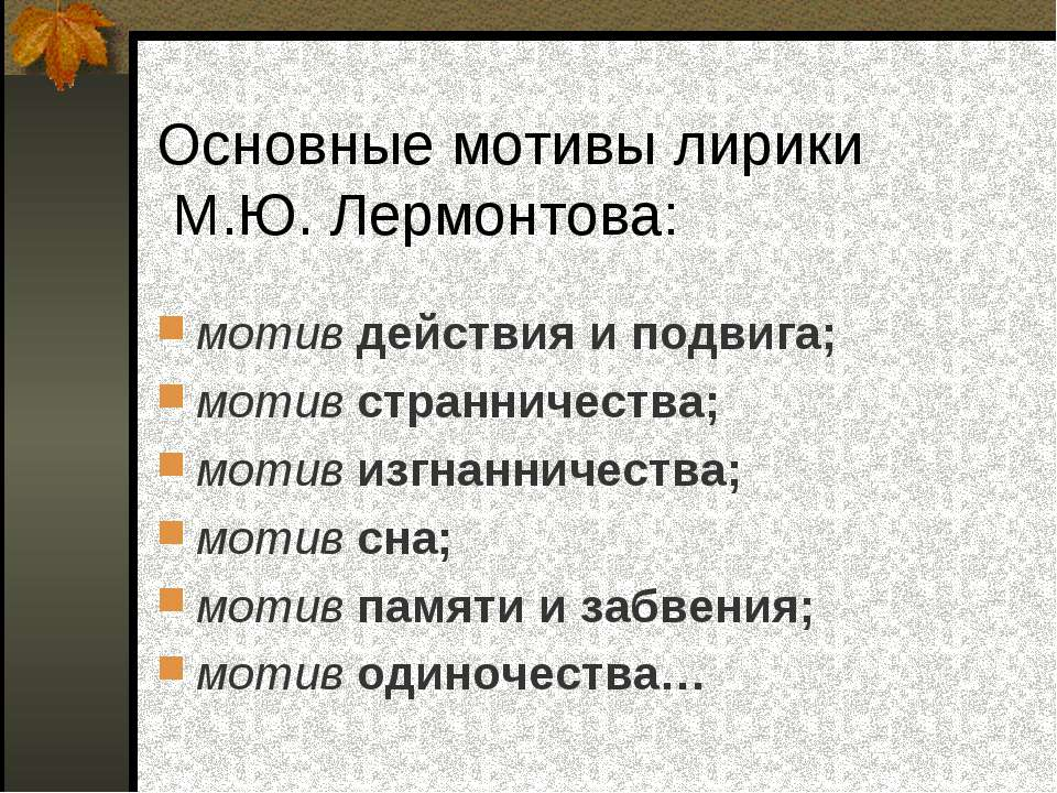 Основные мотивы лирики М.Ю. Лермонтова: мотив действия и подвига; мотив стран...