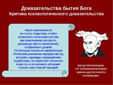 Доказательства бытия Бога Критика космологического доказательства Закон причи...
