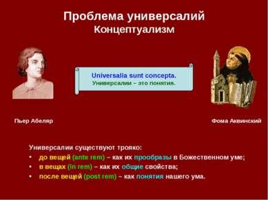 Проблема универсалий Концептуализм Универсалии существуют трояко: до вещей (a...