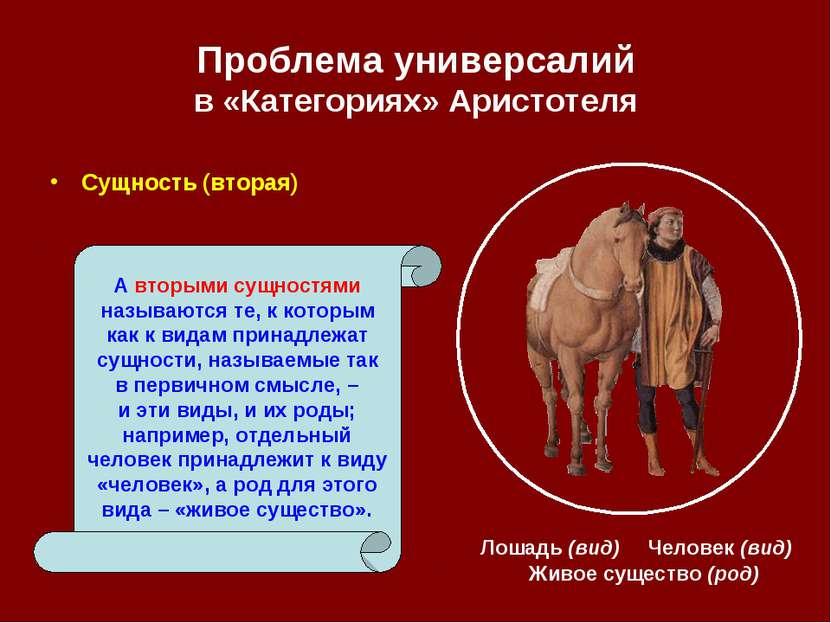 Проблема универсалий в «Категориях» Аристотеля Сущность (вторая) Живое сущест...