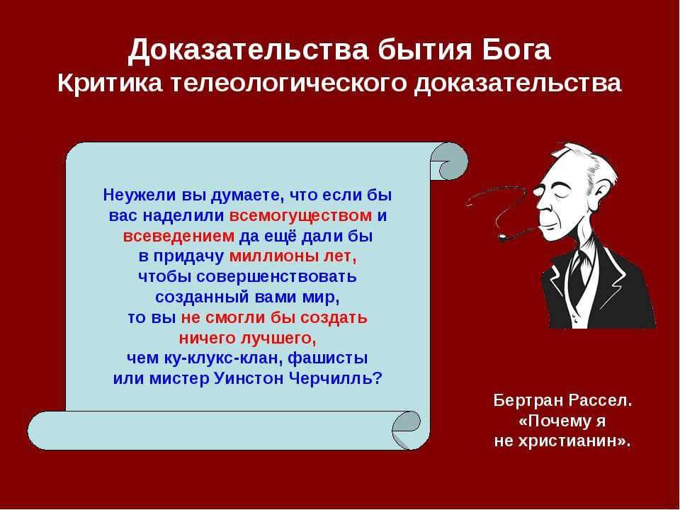 Доказательства бытия Бога Критика телеологического доказательства Неужели вы ...